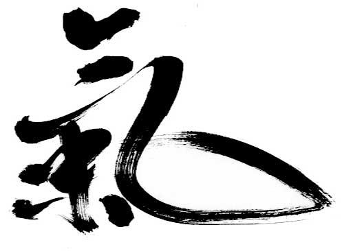 Chi Kung, manejo de la energía